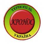 Кронос-Тернопіль